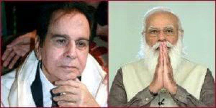 प्रधानमंत्री ने महान सिने अभिनेता दिलीप कुमार के निधन पर शोक व्यक्त किया
